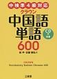 クラウン 中国語単語600 CD付き 中検準4級対応