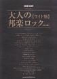 大人の邦楽ロック<ワイド版・改訂版>