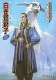 白き鷲獅子-グリフォン-(上) 【魔法戦争】第二部
