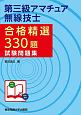 第三級 アマチュア無線技士 合格精選330題 試験問題集