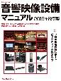 音響映像設備マニュアル<改訂版> 2015 業務用音響/映像システムの基礎から実用例までを全解