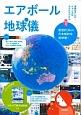 エアボール地球儀 ビジュアル別冊『くらべて見る地図帳』つき 学習&テレビ・ニュースのマストアイテム