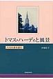 トマス・ハーディと風景 六大小説を読む