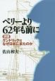 ペリーより62年も前に 詳説・ケンドリックはなぜ日本に来たのか