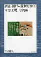調査・朝鮮人強制労働 軍需工場・港湾編 (4)