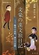 文豪の漢文旅日記 鴎外の渡欧、漱石の房総