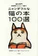 猫本専門神保町にゃんこ堂のニャンダフルな猫の本100選
