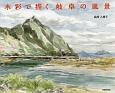 水彩で描く岐阜の風景