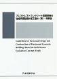 プレストレストコンクリート造建築物の性能評価型設計施工指針 (案)・同解説