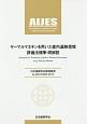 サーマルマネキンを用いた室内温熱環境評価法規準・同解説 日本建築学会環境基準AIJES-H0005-201