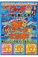 最新・3DSゲーム攻略ガイド 妖怪ウォッチ2真打をクリア後も楽しむ本 (6)