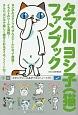 タマ川ヨシ子(猫)ファンブック ヨシ子のスタンプが、ぜんぶシールになって登場!イラ