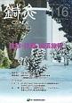 鍼灸 OSAKA 30-4 2014.Winter 特集:往診・往療・出張施術 (116)