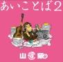 あいことば2(DVD付)