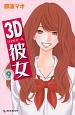 3D彼女-リアルガール- (9)