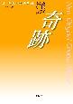 新・中学生のクラス合唱曲集 奇跡:全曲収録CD付き楽譜[解説付き]