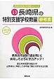 長崎県の特別支援学校教諭 参考書 2016