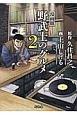 野武士のグルメ<漫画版>(2)
