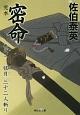 完本 密命 弦月三十二人斬り (2)