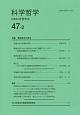 科学哲学 47-2 特集:精神医学の哲学
