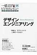 一橋ビジネスレビュー 62-4 2015SPR. デザインエンジニアリング 日本発の本格的経営誌