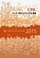 C.P.A. チーズプロフェッショナル教本 2015