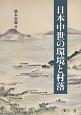 日本中世の環境と村落