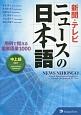 新聞・テレビ ニュースの日本語 用例で覚える重要語彙1000 中上級向