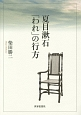 夏目漱石「われ」の行方