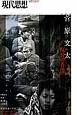 現代思想 2015.4臨時増刊号 43-7 総特集:菅原文太 反骨の肖像