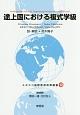 途上国における複式学級 ユネスコ国際教育政策叢書10