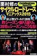 栗村修のサイクルロードレースマニアックス 2015