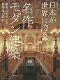 日本が世界に誇る 名作モダン建築 細部にまで宿る建築家の意匠