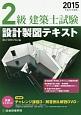 2級 建築士試験 設計製図テキスト 平成27年