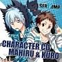 キャラクターCD「SERVAMP-サーヴァンプ-」Vol.1