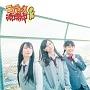 コケティッシュ渋滞中(D)(DVD付)