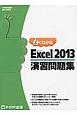 よくわかる Microsoft Excel 2013 演習問題集