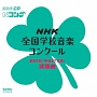 第82回(平成27年度) NHK全国学校音楽コンクール課題曲
