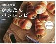 白崎茶会のかんたんパンレシピ 予約のとれない人気教室のオーガニックレシピ