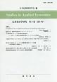 応用経済学研究 2014 (8)