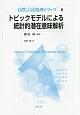 トピックモデルによる統計的潜在意味解析 自然言語処理シリーズ8