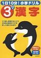 1日10分!小学ドリル 3年生の漢字