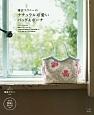 鎌倉スワニーのナチュラル可愛いバッグ&ポーチ 手作りを楽しむ