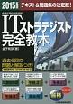 情報処理技術者試験 ITストラテジスト 完全教本 2015 テキスト&問題集の決定版!