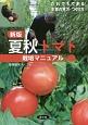夏秋トマト栽培マニュアル<新版> だれでもできる生育の見方・つくり方