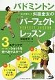 バドミントン日本代表コーチ舛田圭太のパーフェクト・レッスン