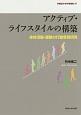 アクティブ・ライフスタイルの構築 身体活動・運動の行動変容研究