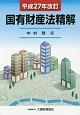国有財産法精解 平成27年<改訂>