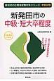 新潟県の公務員試験対策シリーズ 新発田市の中級・短大卒程度 教養試験 2016