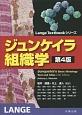 ジュンケイラ組織学<第4版> Lange Textbookシリーズ